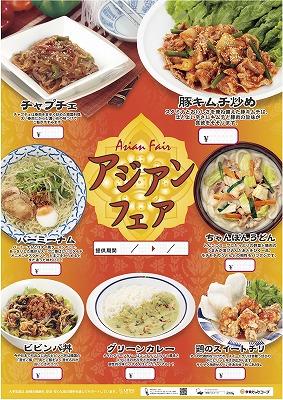 アジアンフェスティバル広告