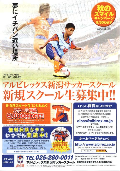 アルビレックス新潟サッカースクール