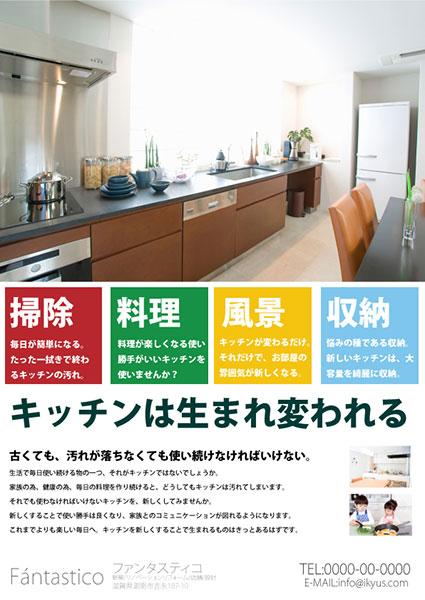 キッチンリフォーム広告