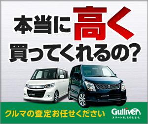 ガリバーバナー広告