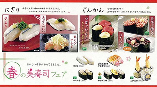 春の寿司フェアメニュー