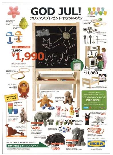 IKEA広告