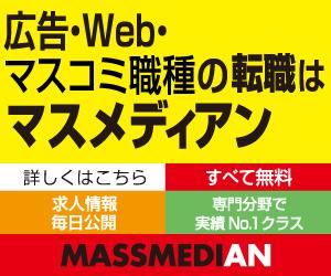 マスメディアンバナー広告