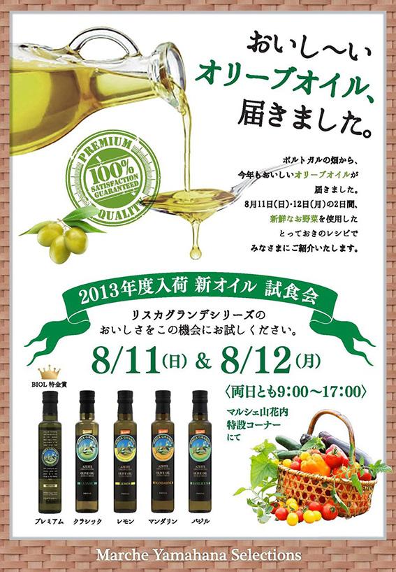 オリーブオイル広告