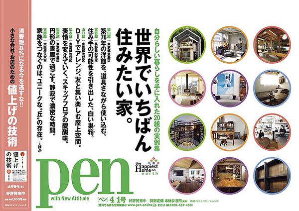 Pen中吊り広告