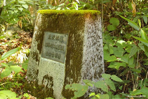 広沢林道道標
