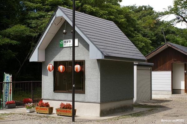 JR滝谷駅