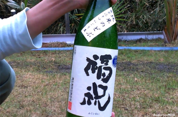 fukuiwai_bottle.jpg