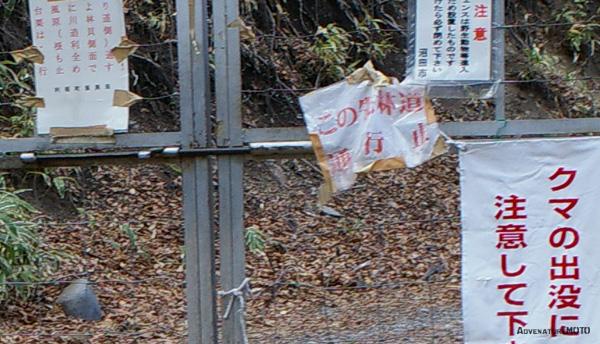 栗原川林道 ゲート