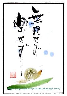 絵手紙003