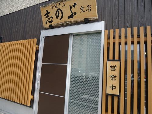 1404sinobu003.jpg