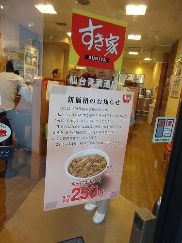 1404sukiya002.jpg