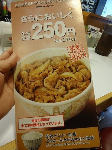 1404sukiya004.jpg
