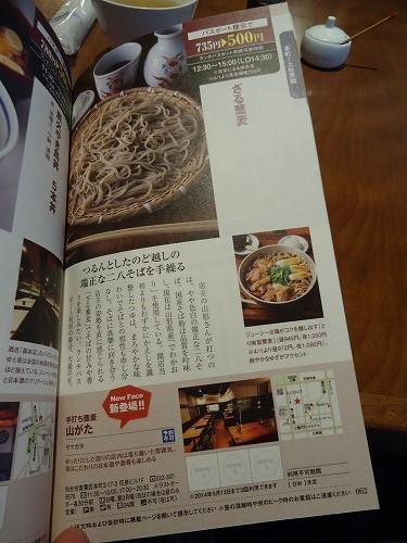 1404yamagata005.jpg
