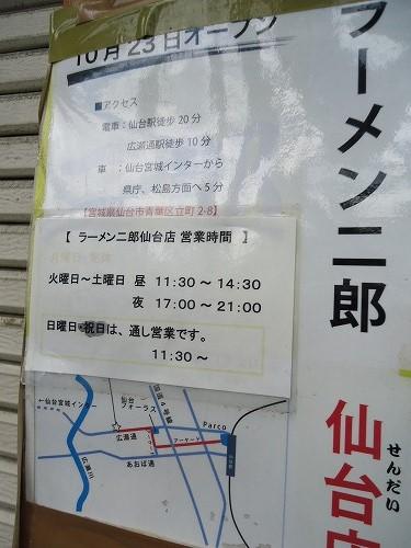 1405jirou003.jpg