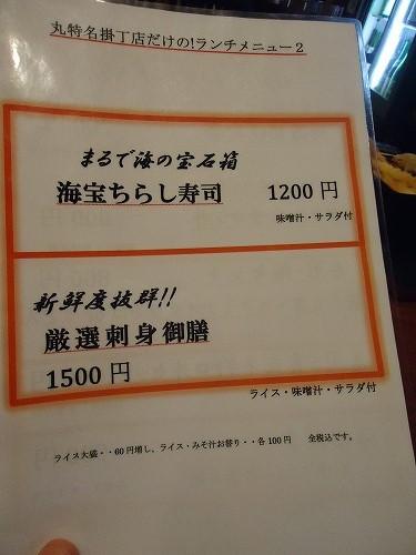 1405marutoku009.jpg