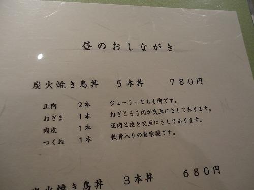 1405torisin007.jpg