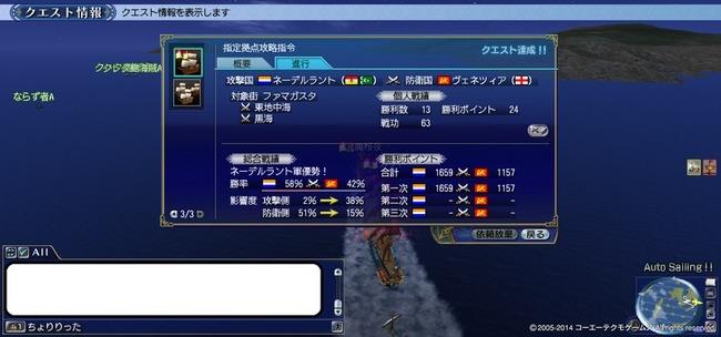26年6月13日大海戦クエ