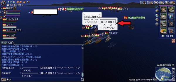 26年6月15日大海戦2