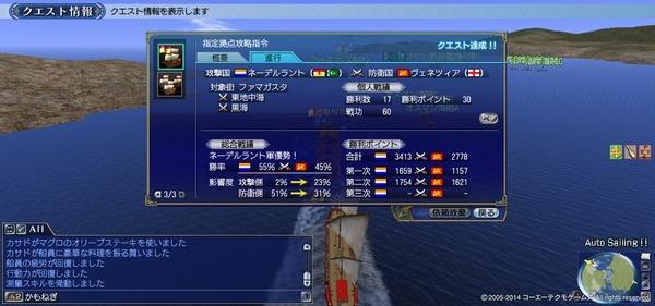 26年6月15日大海戦5