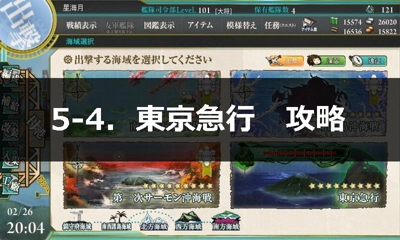 tokyokyuko001.jpg