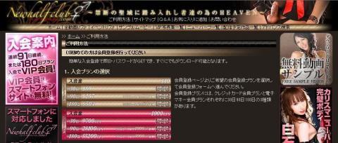 nhc1・ィ・ー+(2)_convert_20140919224000
