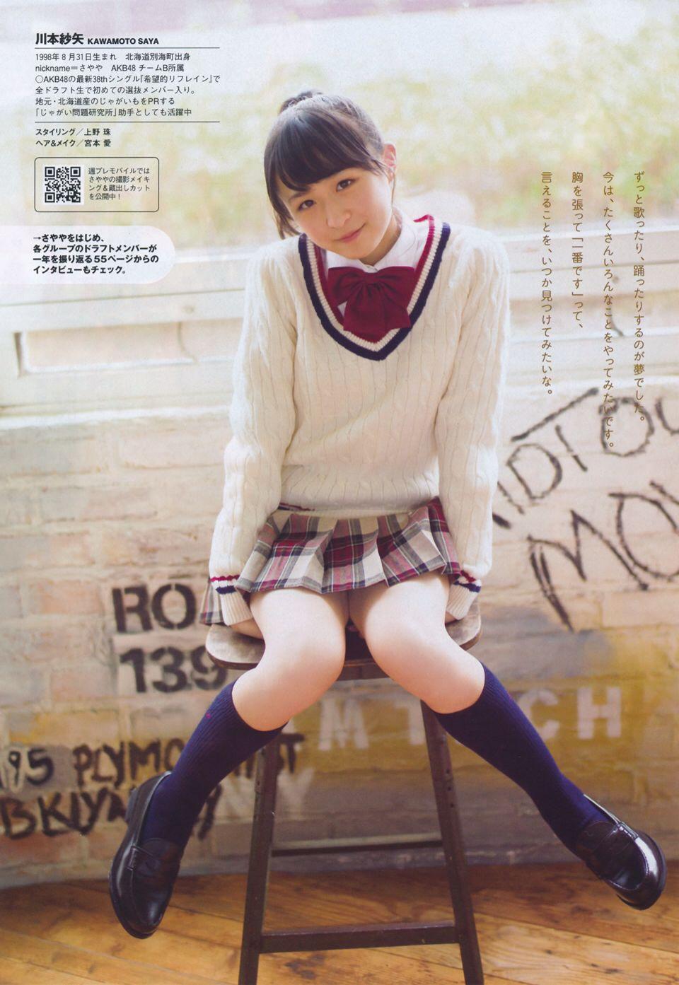 AKB48おまとめれいんぼー速報 【朗報】 川本紗矢の水着がすご過ぎるwwwwww
