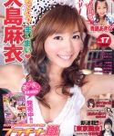 大島麻衣 セクシー 顔アップ 笑顔 脇 おっぱいの谷間 元AKB48 高画質エロかわいい画像43