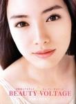 仲間由紀恵 セクシー 顔アップ カメラ目線 女優 肌 化粧品ポスター 高画質エロかわいい画像5