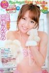 AKB48 高橋みなみ セクシー ビキニ水着 カメラ目線 ぶりっこポーズ 高画質エロかわいい画像12