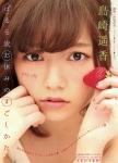 AKB48 島崎遥香ぱるる セクシー 顔アップ カメラ目線 唇 高画質エロかわいい画像68