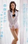 HKT48 森保まどか セクシー 下着のようなビキニ水着 ワイシャツ おっぱいの谷間 太もも 色気 高画質エロかわいい画像5