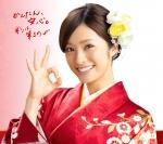 上戸彩 セクシー OKサイン 顔アップ 着物 カメラ目線 笑顔 女優 人妻 高画質エロかわいい画像19