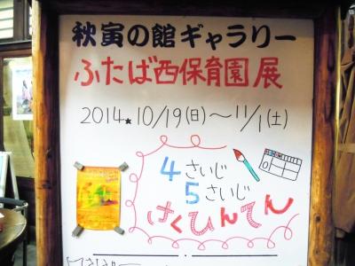 ふたば西保育園展2014