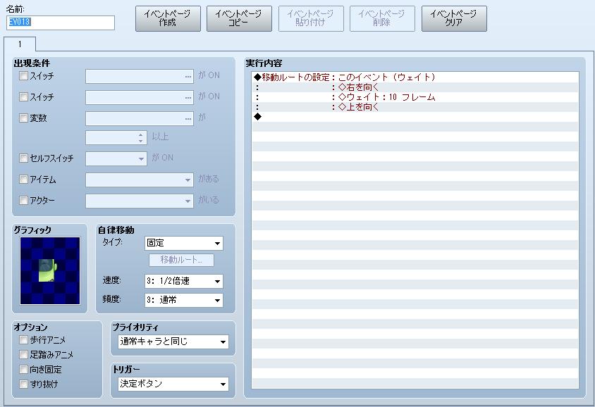 07_車ドア実行内容2