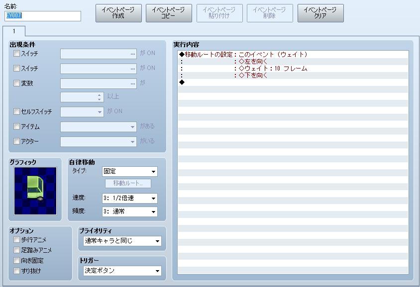 08_車ドア横実行内容3