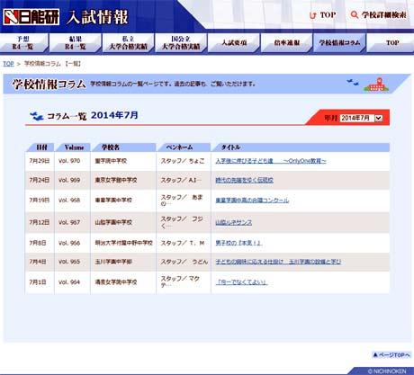 日能研学校情報コラム