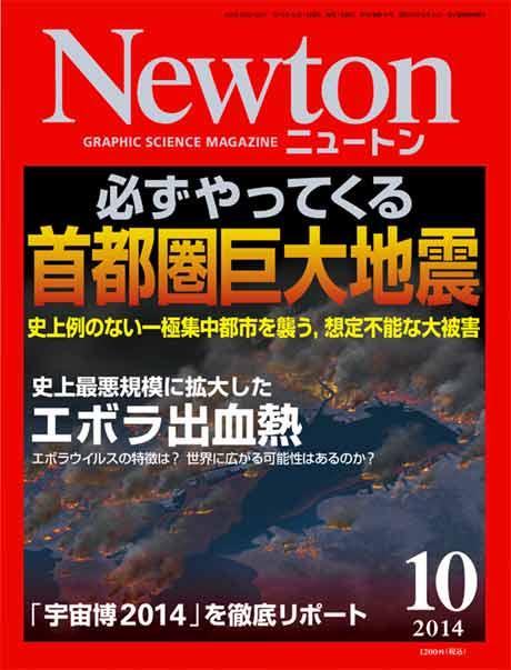 Newton (ニュートン) 2014年10月号