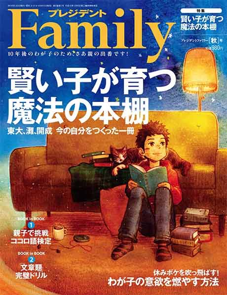 プレジデントFamily2014秋号