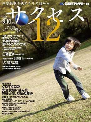 【サクセス12】9・10月号