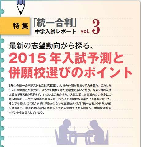 2015年入試予測と併願校選びのポイント