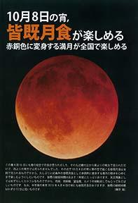 天文ガイド2014年10月号