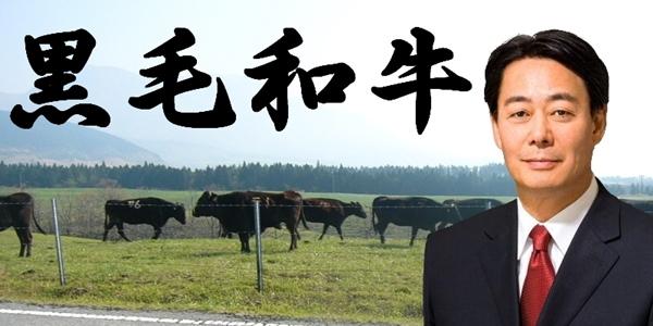 20140224黒毛和牛