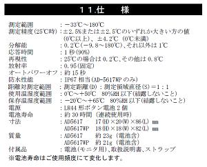 AD-5617WP 仕様