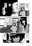 gochi-oni05.jpg