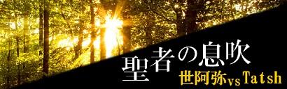 聖者の息吹-banner