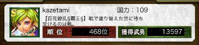 大決戦 23:39