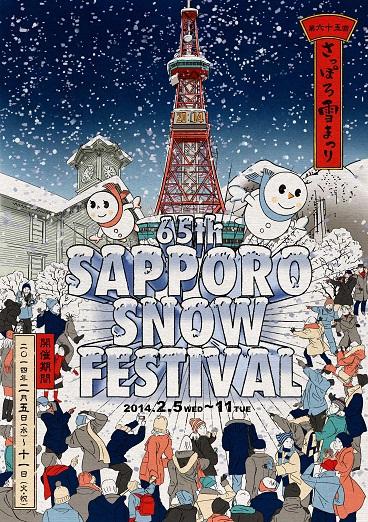 札幌雪まつりポスター 2014