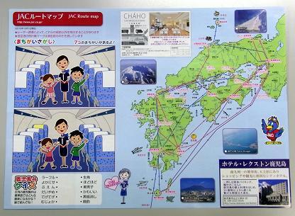 JACルートマップ①