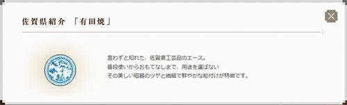 ロマンシング佐賀6